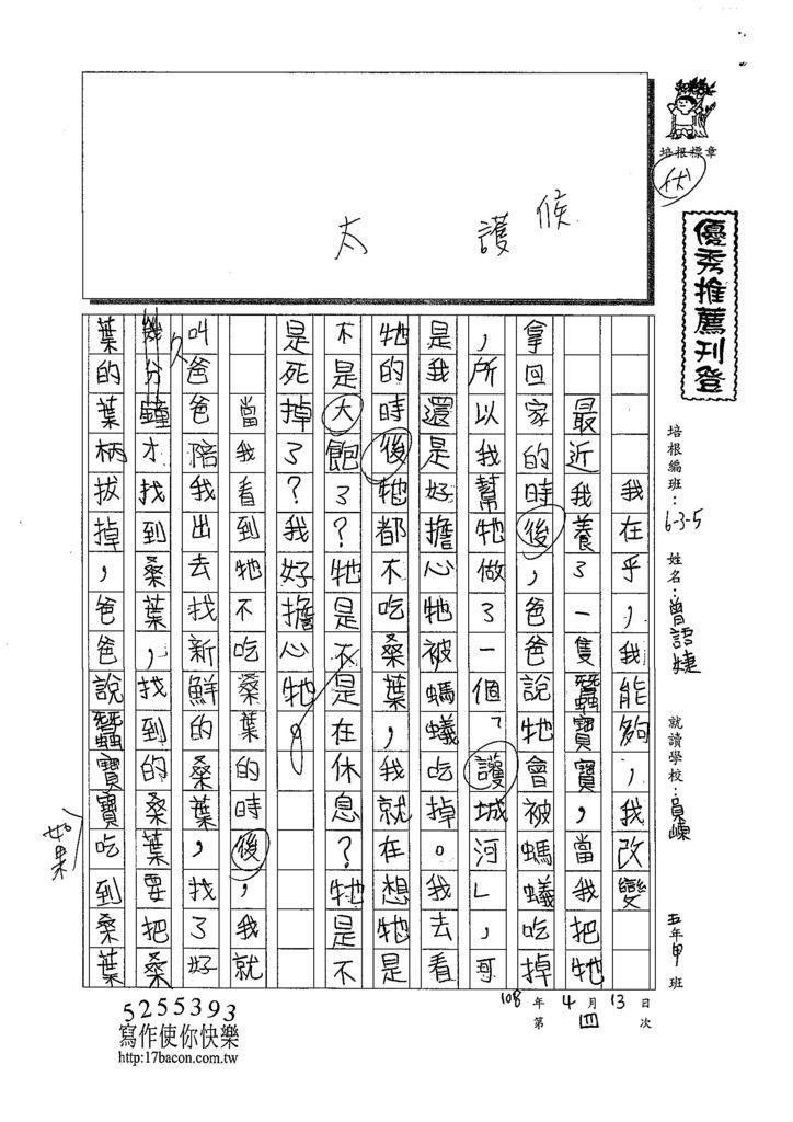 108W5404曾語婕 (1).jpg