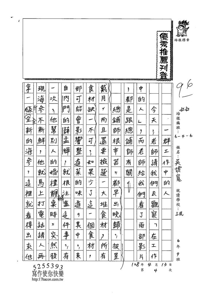 108W6404吳懷寬 (1).jpg