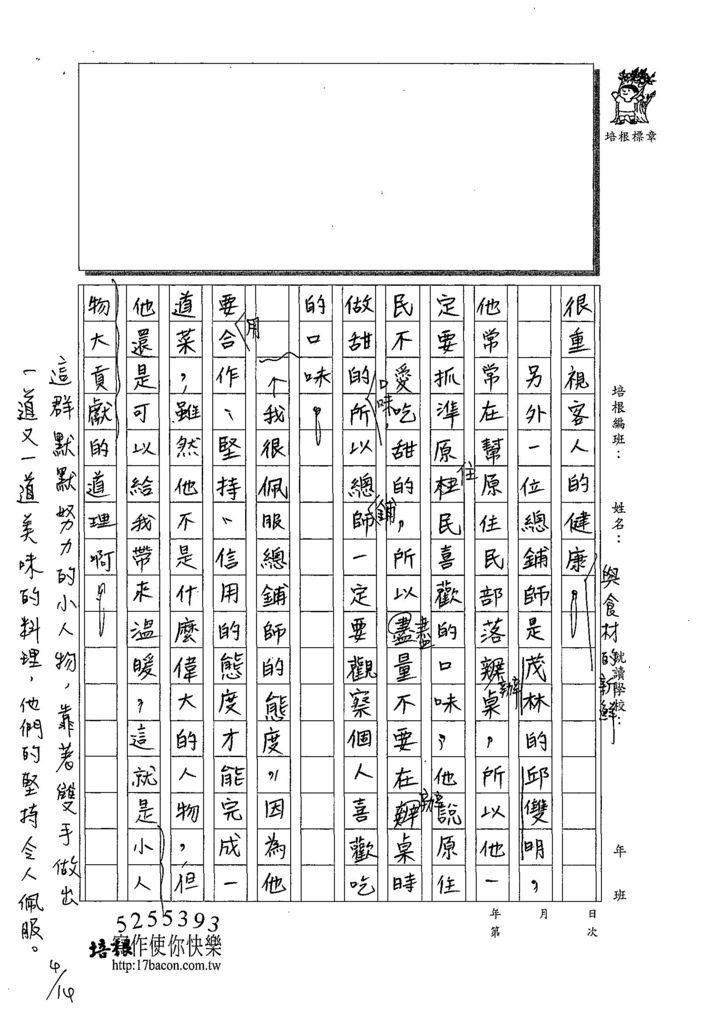 108W6404吳懷寬 (2).jpg