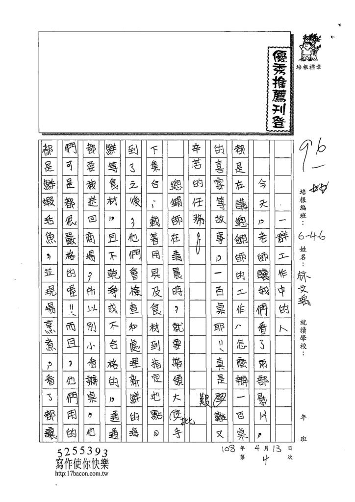 108W6404林文瑀 (1).jpg