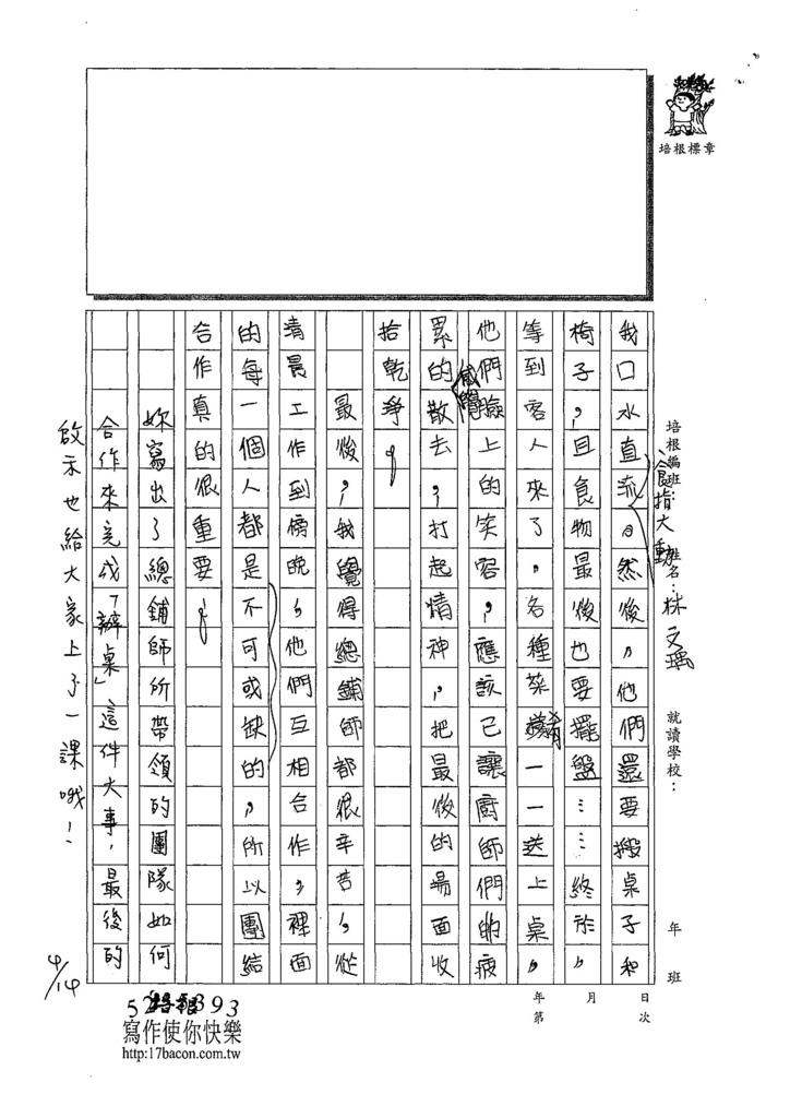108W6404林文瑀 (2).jpg