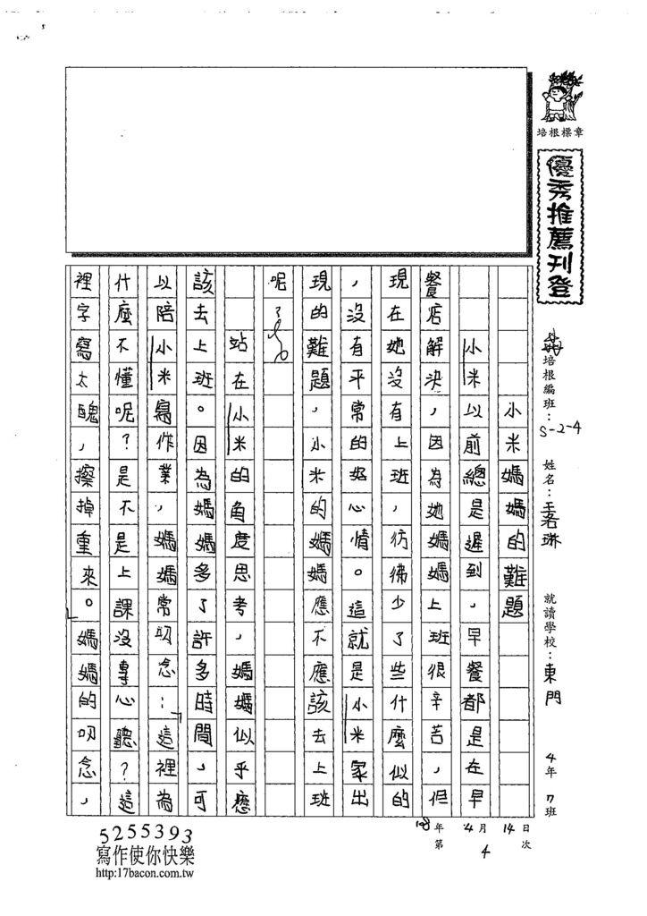 108W4404王洛琳 (1).jpg