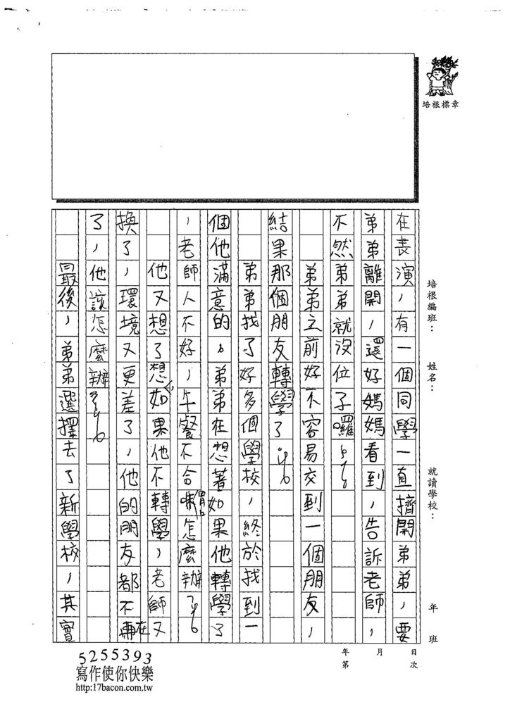 108W4404林語潔 (2).jpg
