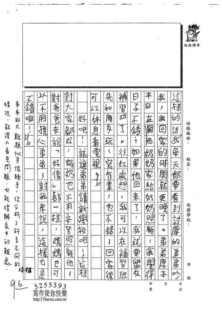 108W4404林語潔 (3).jpg