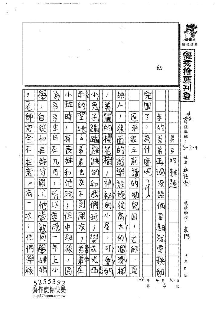 108W4404林語潔 (1).jpg