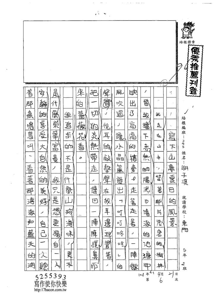 108W5406謝子淇 (1).jpg