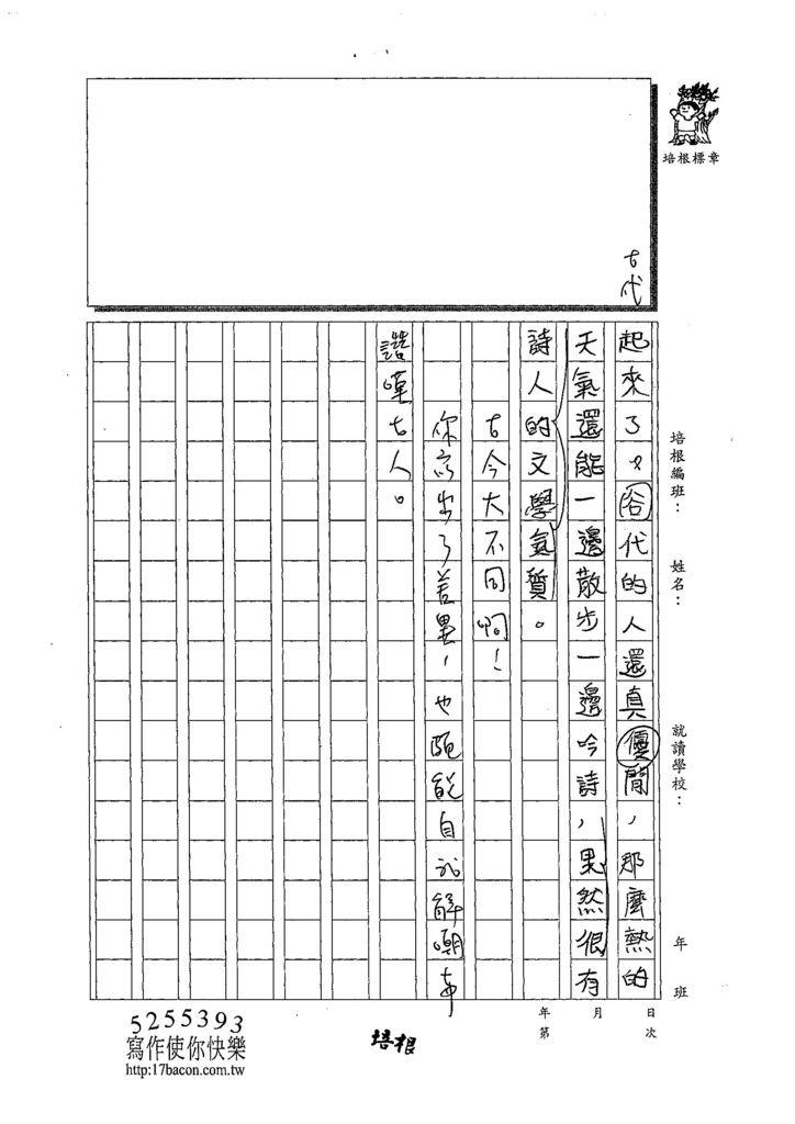 108W5406謝子淇 (3).jpg