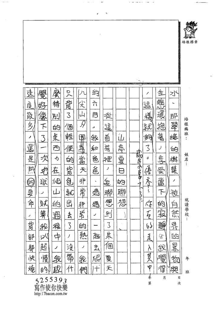 108W5406謝子淇 (2).jpg