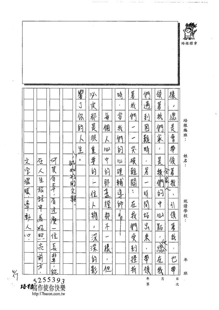 108WG404黃亭勻 (2).tif