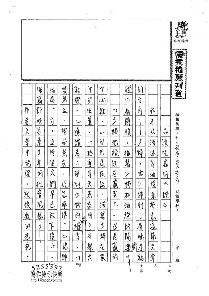 108WG404黃亭勻 (1).tif