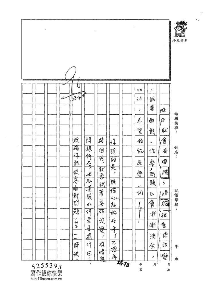 108W5404林子筠 (3).jpg