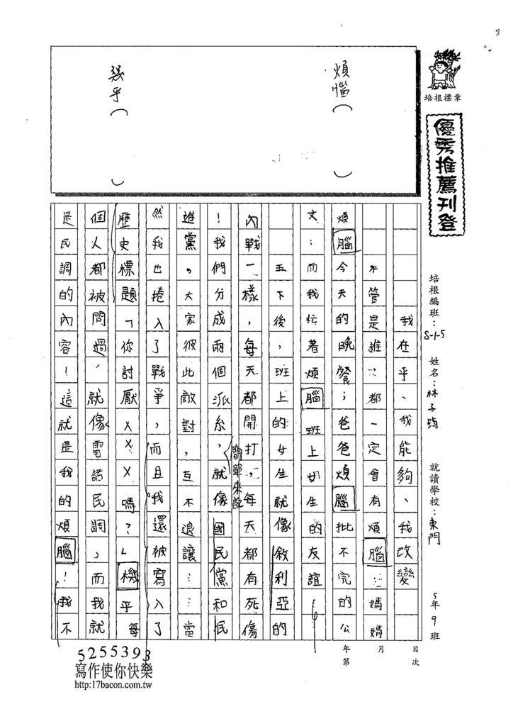 108W5404林子筠 (1).jpg