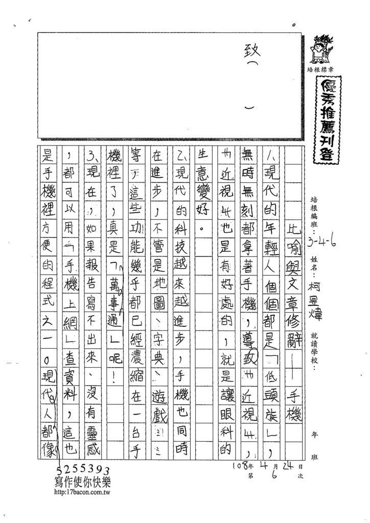 108W6406柯昱煒 (1).jpg