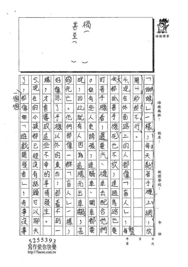 108W6406柯昱煒 (2).jpg