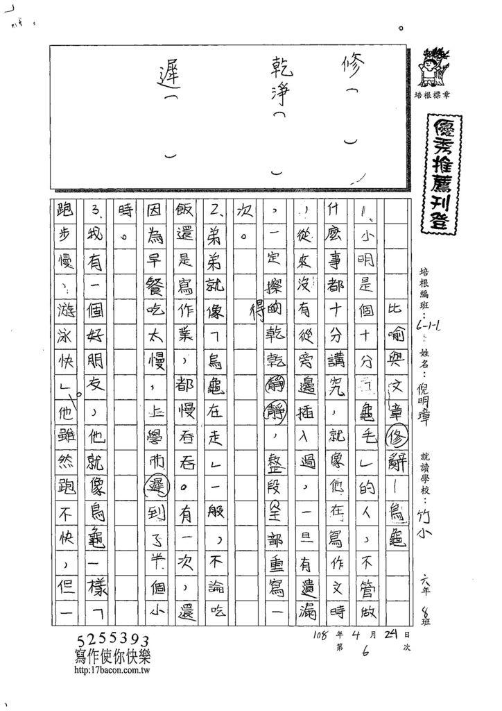 108W6406倪明璋 (1).jpg