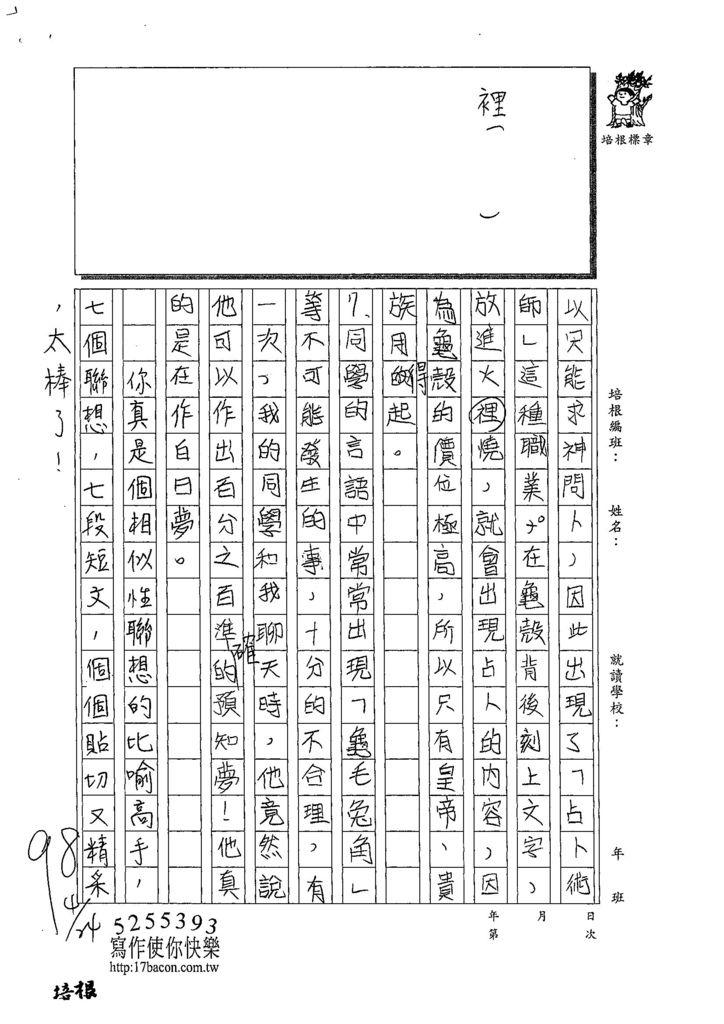 108W6406倪明璋 (3).jpg