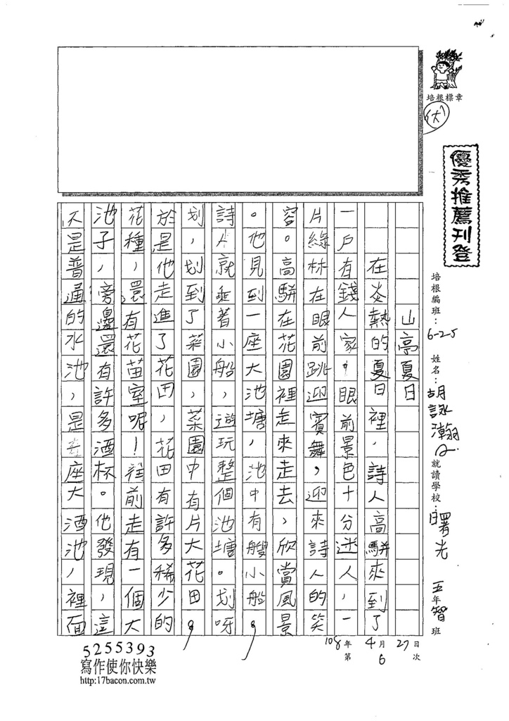 108W5406胡詠瀚 (1).jpg