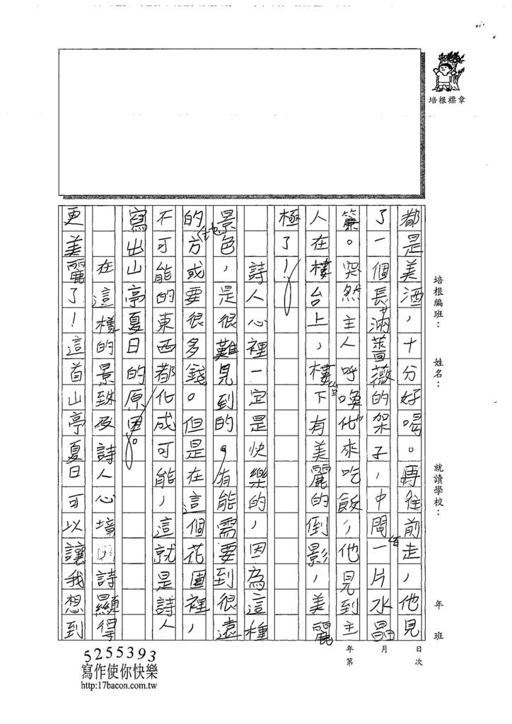 108W5406胡詠瀚 (2).jpg