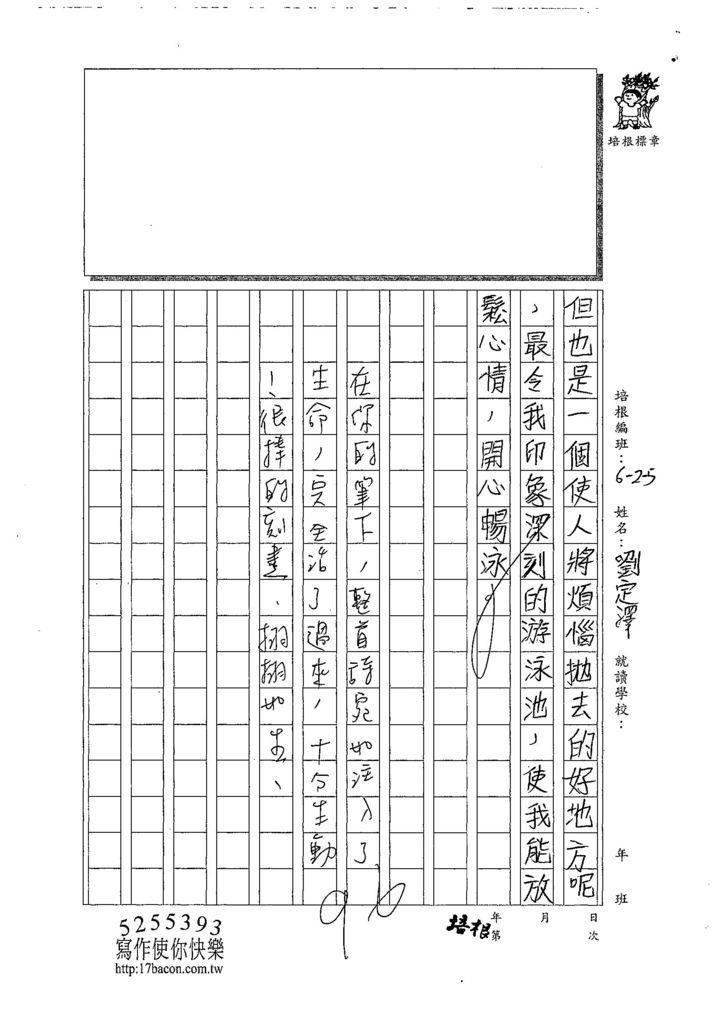 108W5406劉定澤 (3).jpg