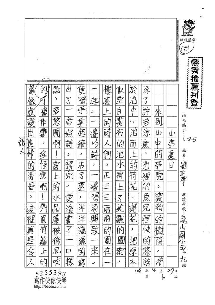 108W5406劉定澤 (1).jpg