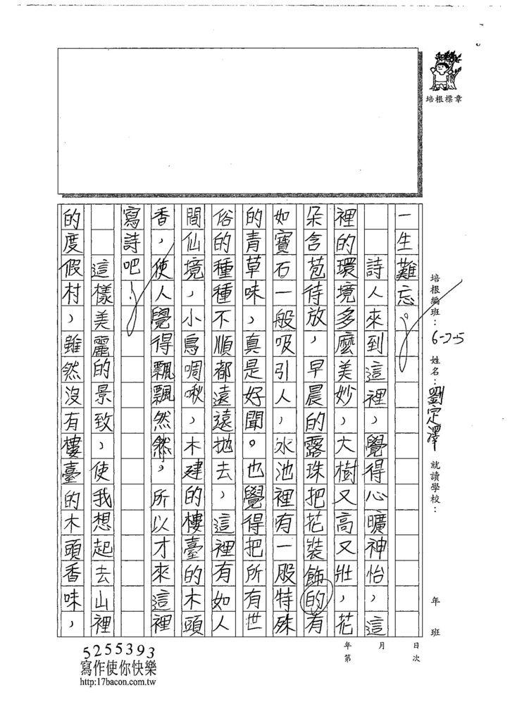 108W5406劉定澤 (2).jpg