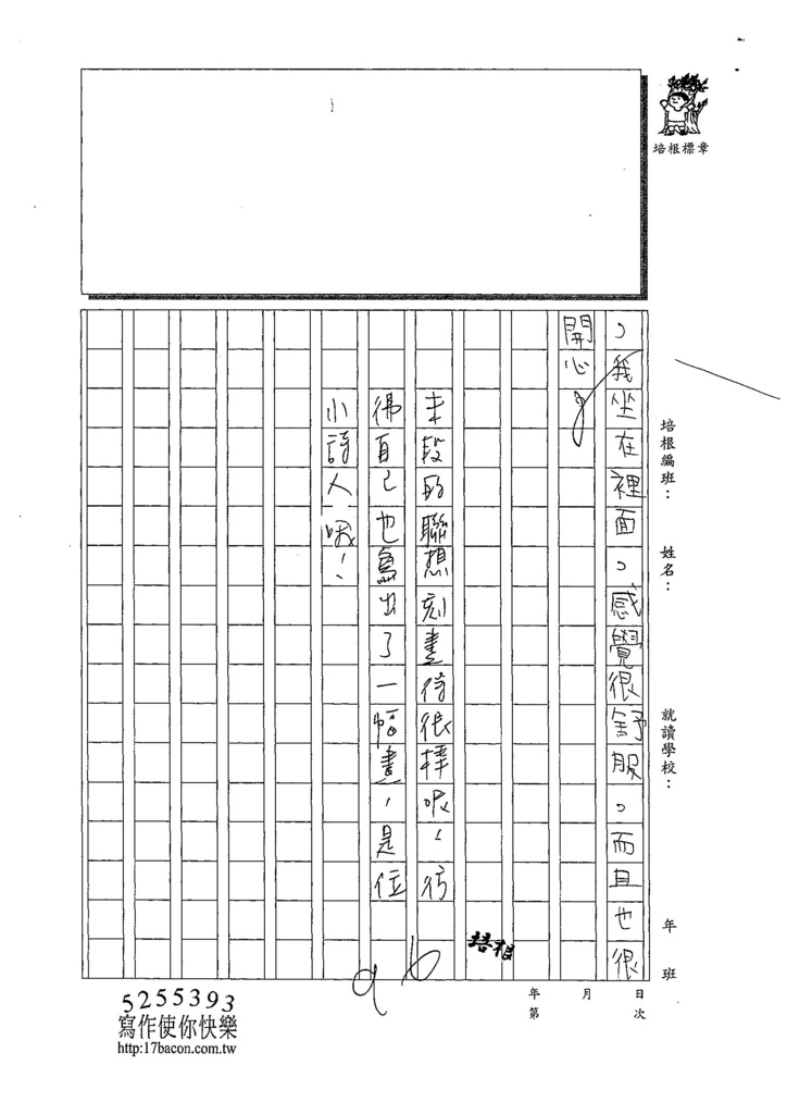 108W5406黃泓叡 (3).jpg