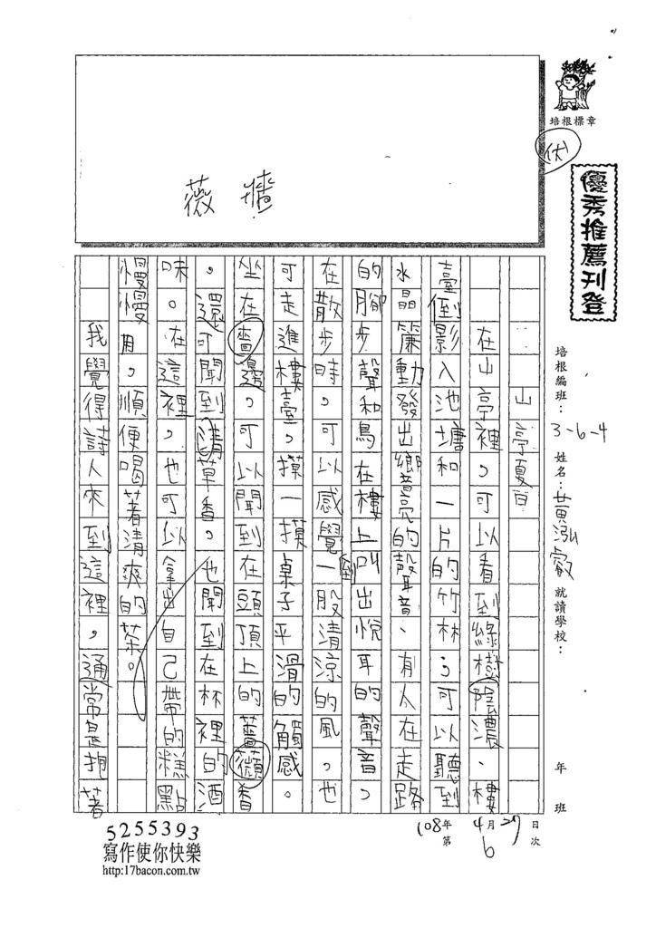 108W5406黃泓叡 (1).jpg