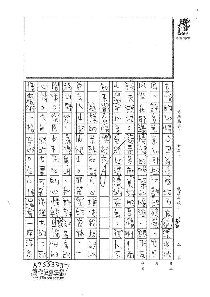 108W5406黃泓叡 (2).jpg