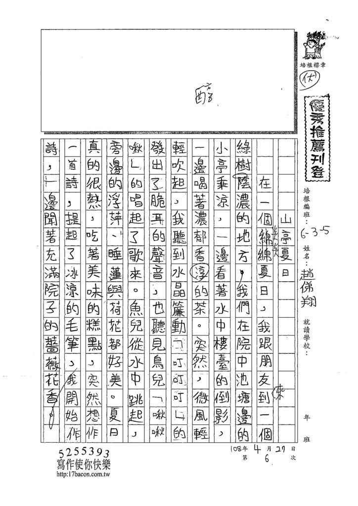 108W5406趙俤翔 (1).jpg