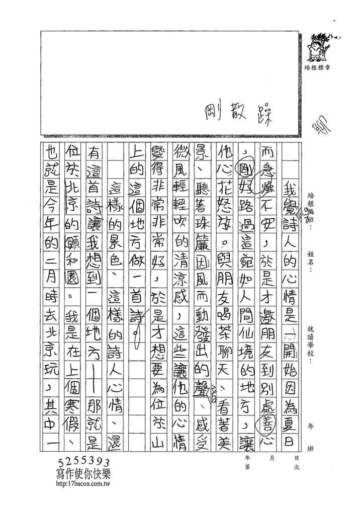 108W5406趙俤翔 (2).jpg