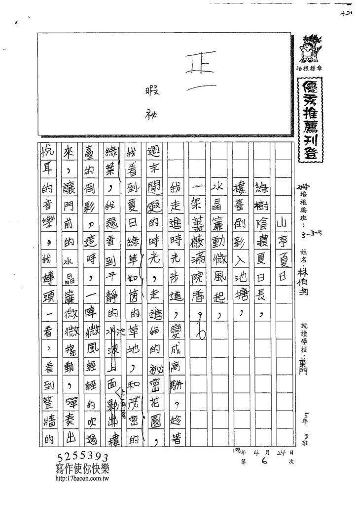 108W5406林侑洵 (1).jpg