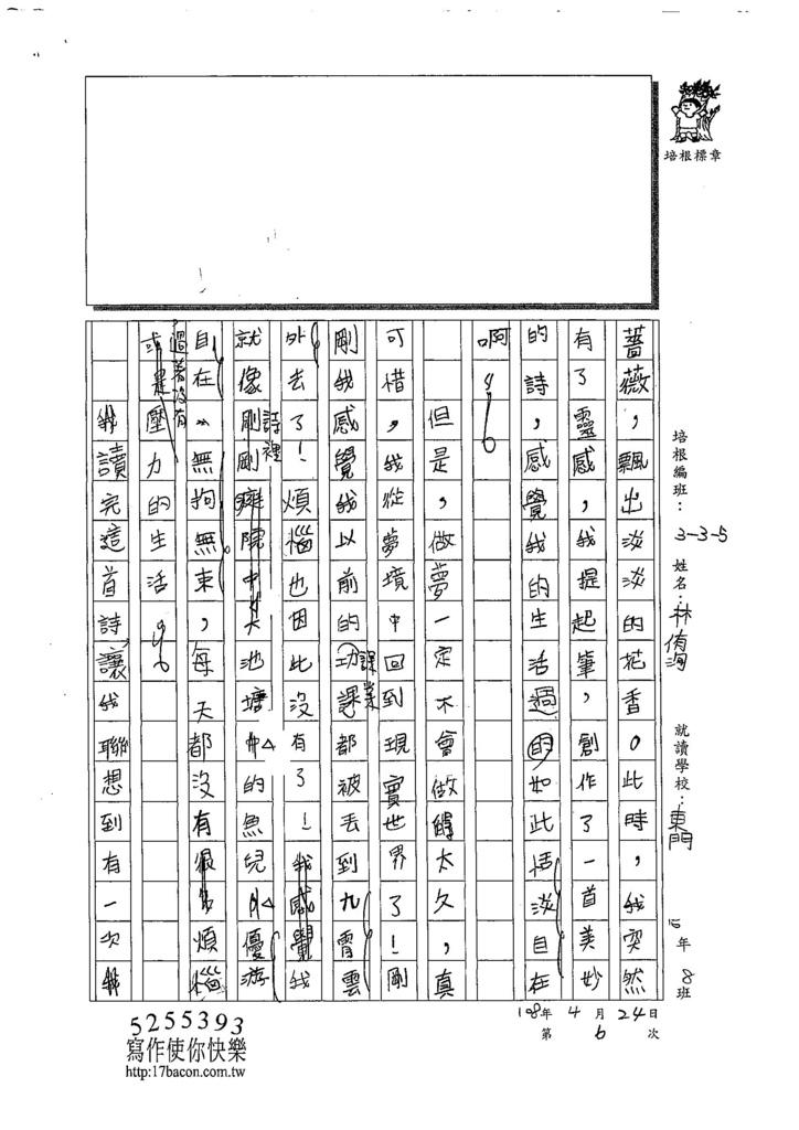 108W5406林侑洵 (2).jpg