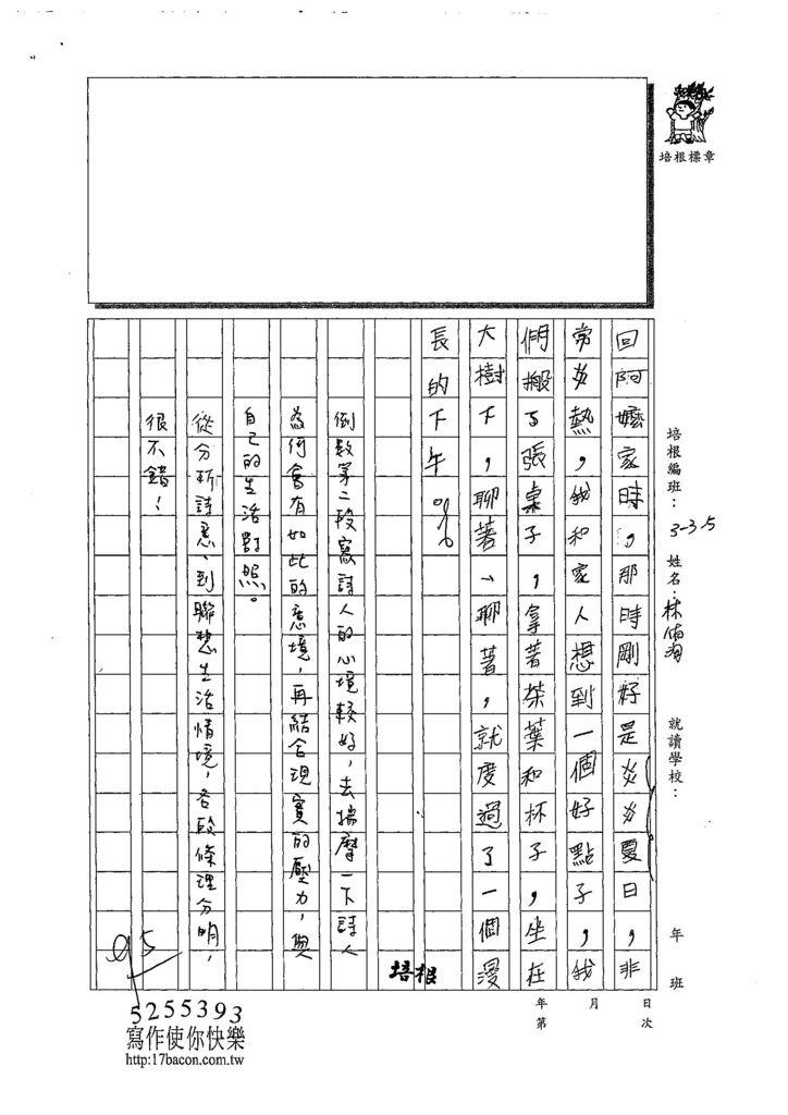 108W5406林侑洵 (3).jpg