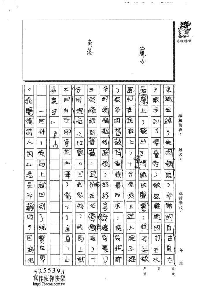 108W5406胡峻睿 (2).jpg