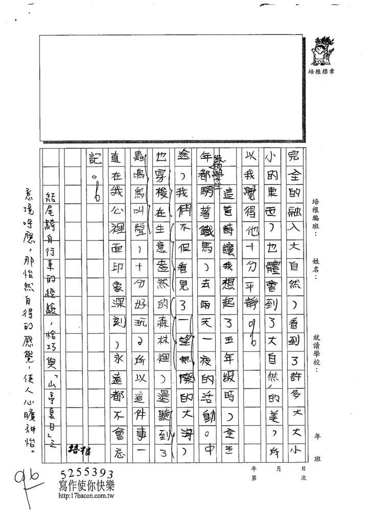 108W5406胡峻睿 (3).jpg