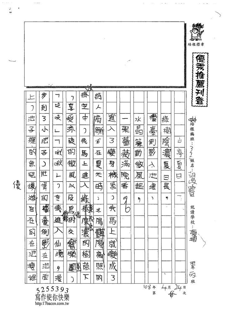 108W5406胡峻睿 (1).jpg