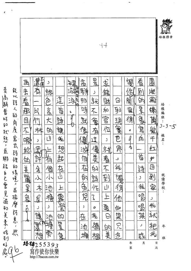 108W5406郭力安 (2).jpg
