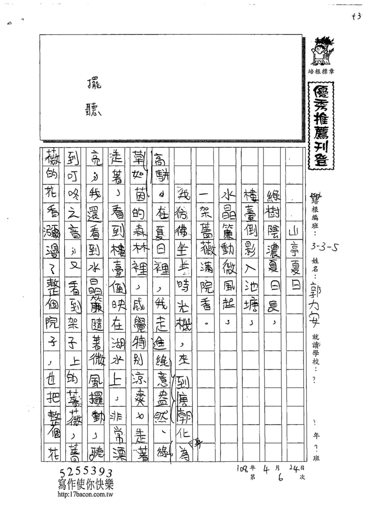 108W5406郭力安 (1).jpg