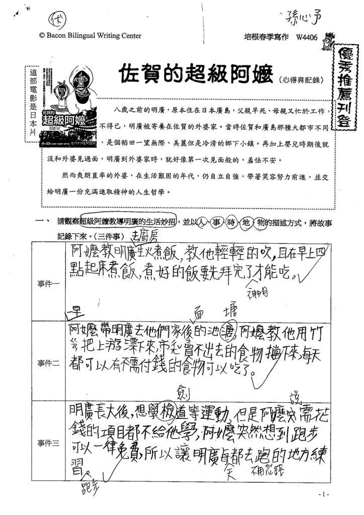108W4406孫心予 (1).jpg