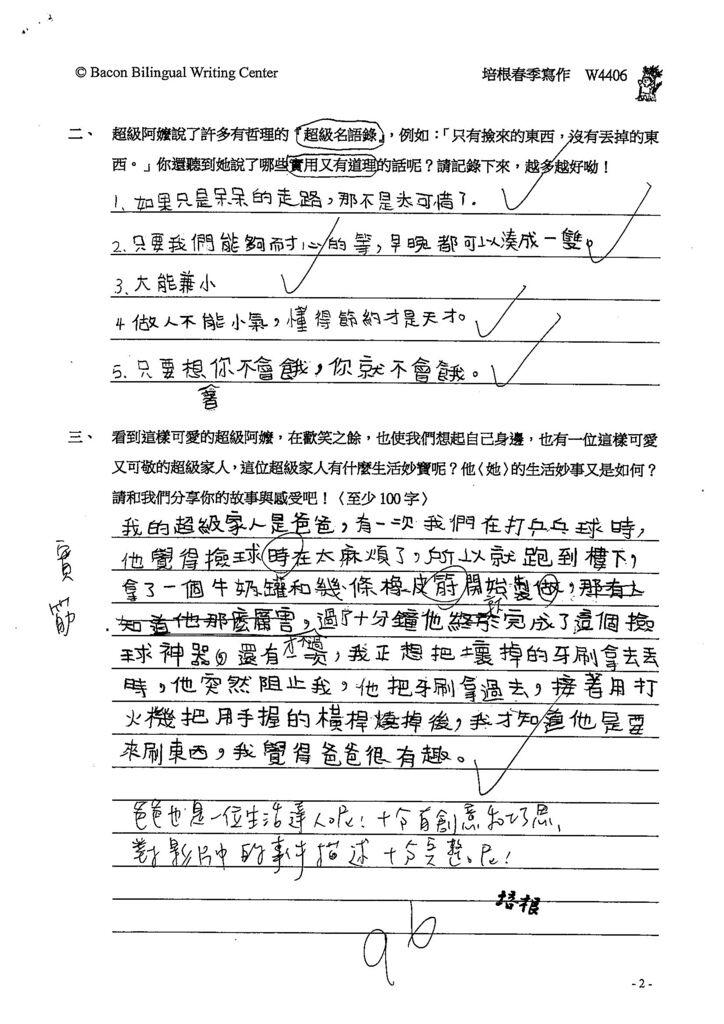 108W4406劉宣慧 (2).jpg