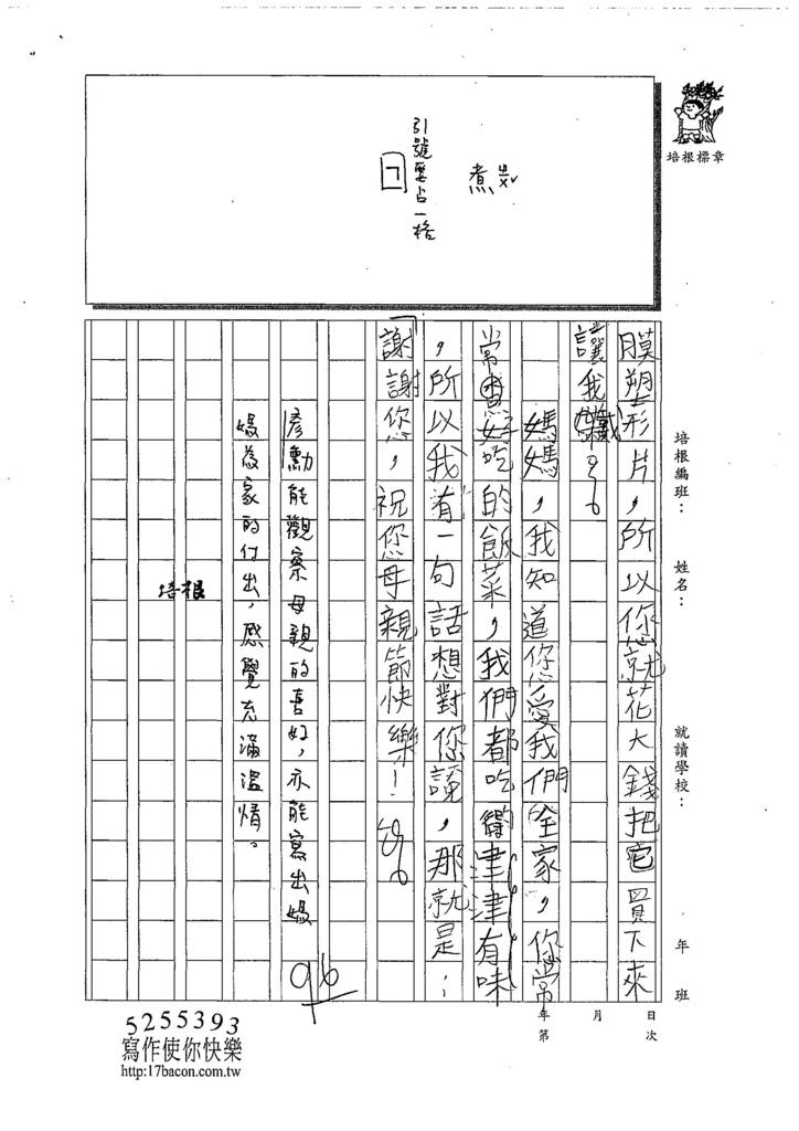 108W3406陳彥勳 (2).jpg