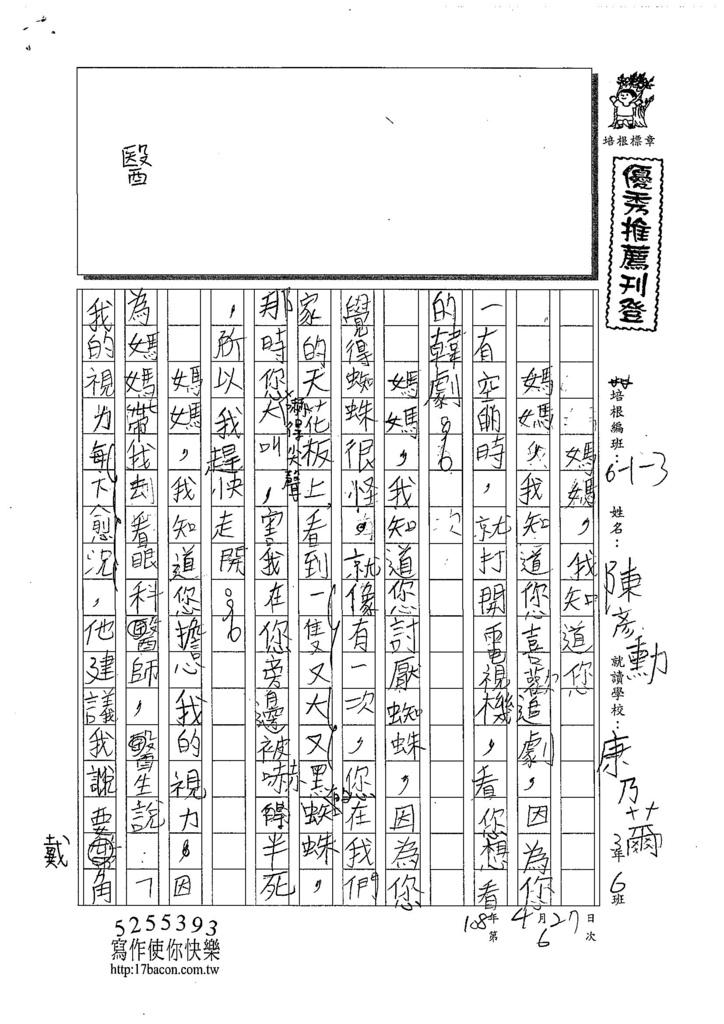 108W3406陳彥勳 (1).jpg