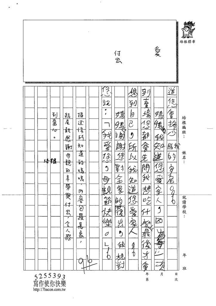 108W3406溫立澤 (2).jpg