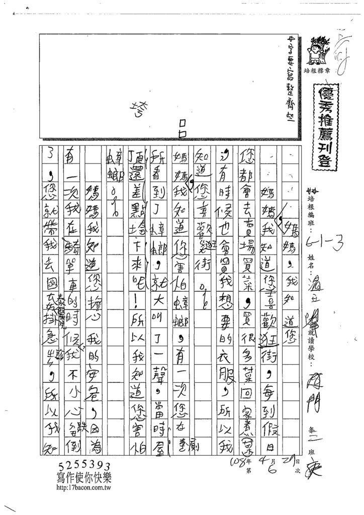 108W3406溫立澤 (1).jpg