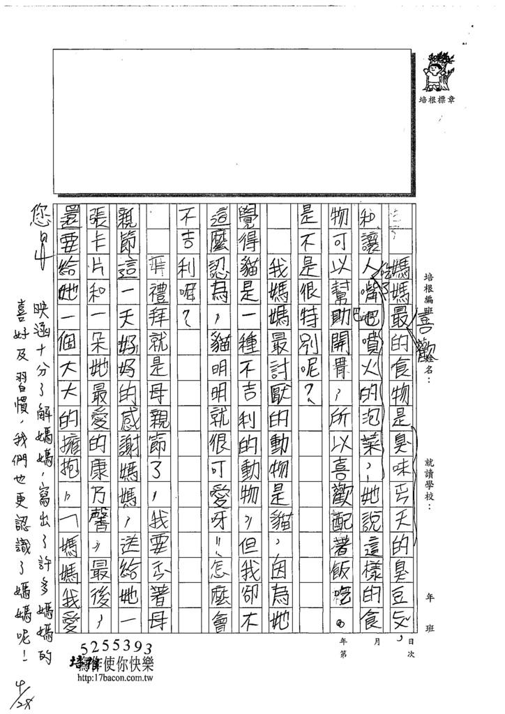 108W3406王映涵 (2).jpg