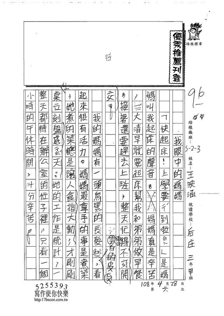 108W3406王映涵 (1).jpg