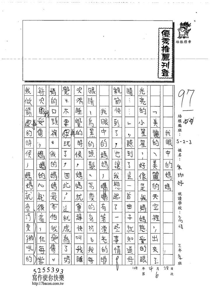 108W3406朱珈妤 (1).jpg