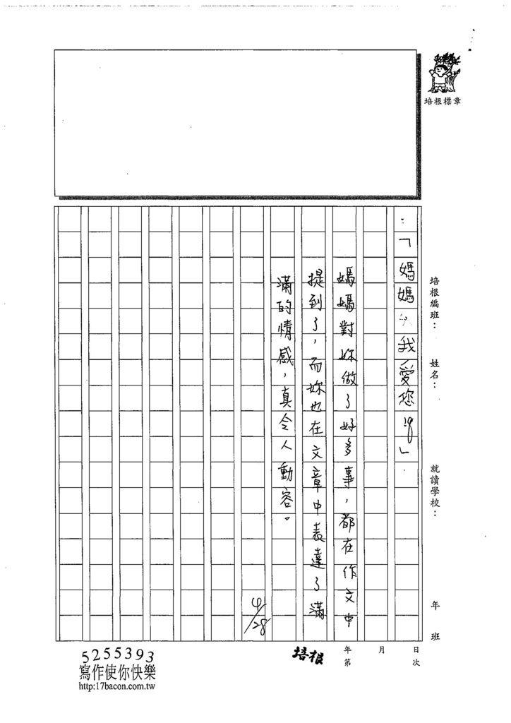 108W3406朱珈妤 (3).jpg