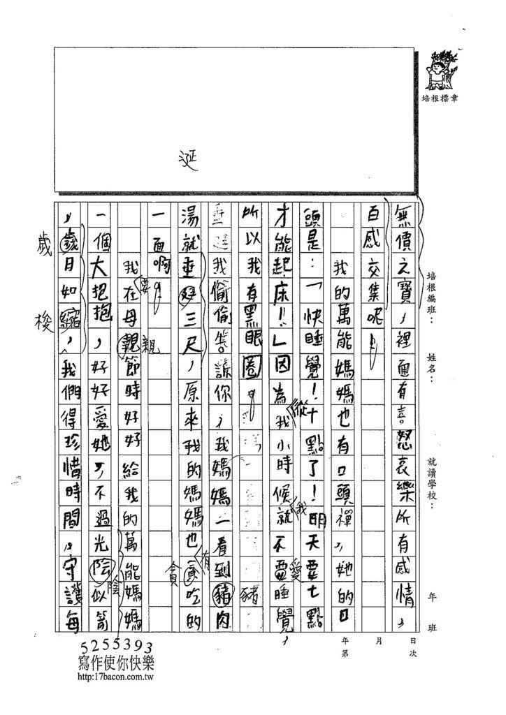 108W3406楊侑哲 (3).jpg