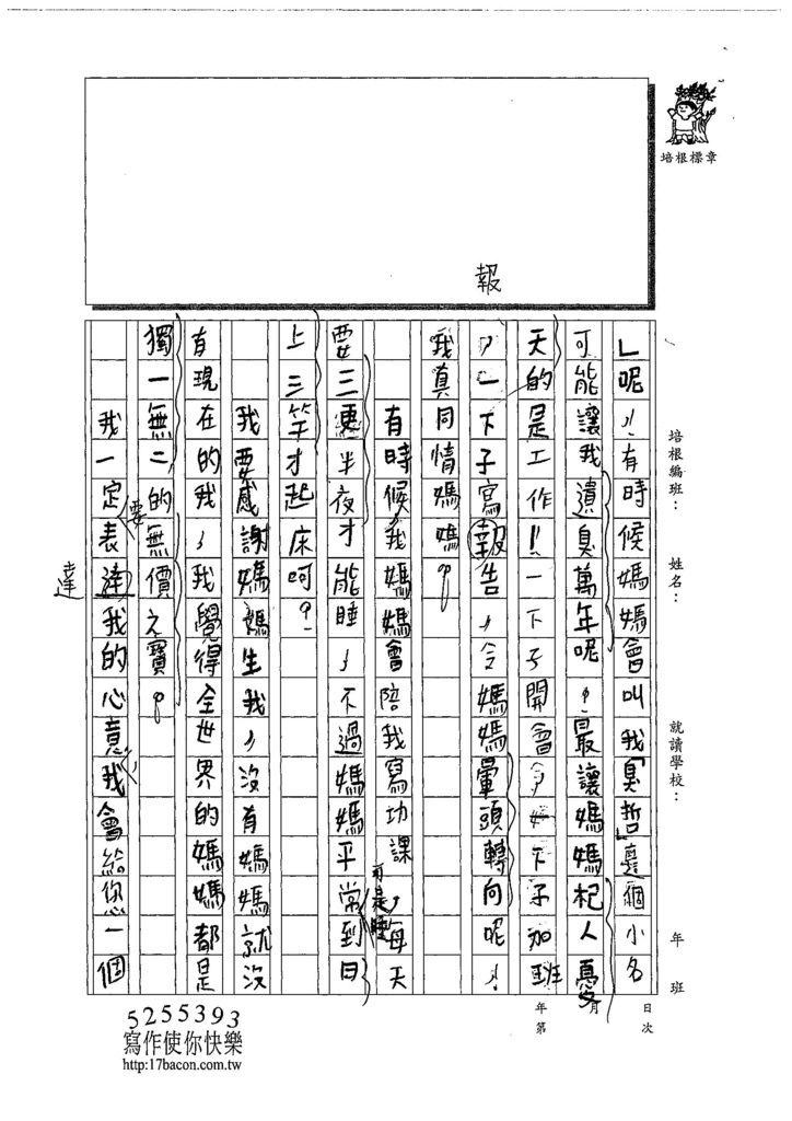 108W3406楊侑哲 (2).jpg